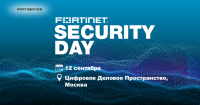 """Диона Мастер Лаб"" на Fortinet Security Day"